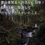 雲仙普賢岳火砕流から30年!取材活動に関連して亡くなった人がいたこと。