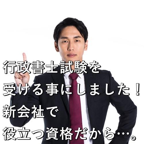 行政書士試験を受ける事にしました!新会社で役立つ資格だから…。