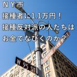 NY市、接種者に1.1万円!接種反対派の人たちはお金でなびくのか?