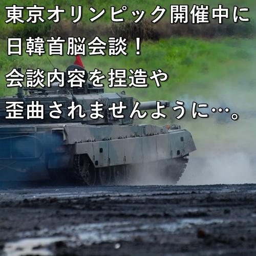 東京オリンピック開催中に日韓首脳会談!会談内容を捏造や歪曲されませんように…。