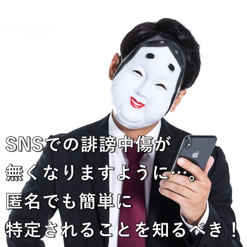 SNSでの誹謗中傷が無くなりますように…。匿名でも簡単に特定されることを知るべき!