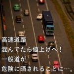 高速道路、混んでたら値上げへ!一般道が危険に晒されることに…。