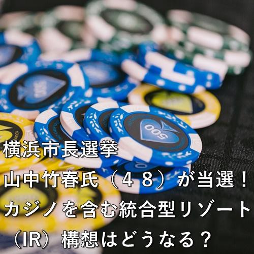 横浜市長選挙 山中竹春氏(48)が当選!カジノを含む統合型リゾート(IR)構想はどうなる?