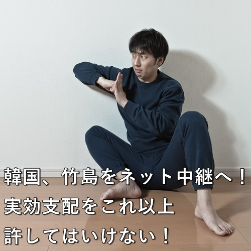 韓国、竹島をネット中継へ!実効支配をこれ以上許してはいけない!