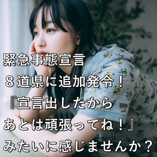 緊急事態宣言、8道県に追加発令!『宣言出したからあとは頑張ってね!』みたいに感じませんか?