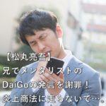 【松丸亮吾】兄でメンタリストのDaiGoの発言を謝罪!炎上商法に走らないで…。