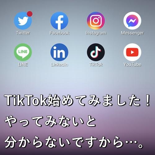 TikTok始めてみました!やってみないと分からないですから…。