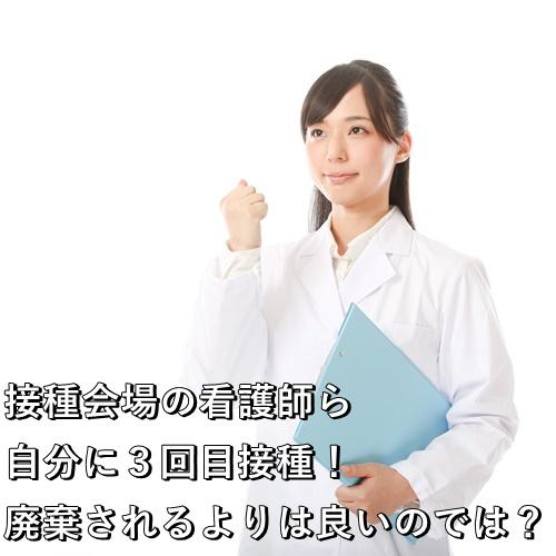 接種会場の看護師ら、自分に3回目接種!廃棄されるよりは良いのでは?