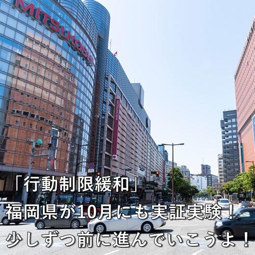 「行動制限緩和」福岡県が10月にも実証実験!少しずつ前に進んでいこうよ!