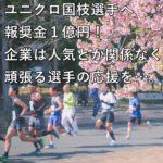 ユニクロ国枝選手へ報奨金1億円!企業は人気とか関係なく頑張る選手の応援を…。