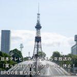 日本テレビ、大みそか15年放送の「笑ってはいけないシリーズ」休止!BPOの影響なのかな?