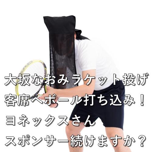 大坂なおみラケット投げ客席へボール打ち込み!ヨネックスさんスポンサー続けますか?