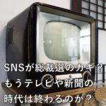 SNSが総裁選のカギ?もうテレビや新聞の時代は終わるのか?