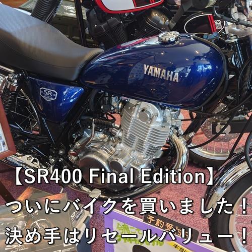 【SR400 Final Edition】ついにバイクを買いました!決め手はリセールバリュー!