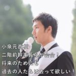 小泉元首相・二階前幹事長らが会合!将来のためにも過去の人たちは去って欲しい!
