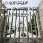 山本太郎参戦が火をつけた市民の怒り!地元の声を国政へ…。
